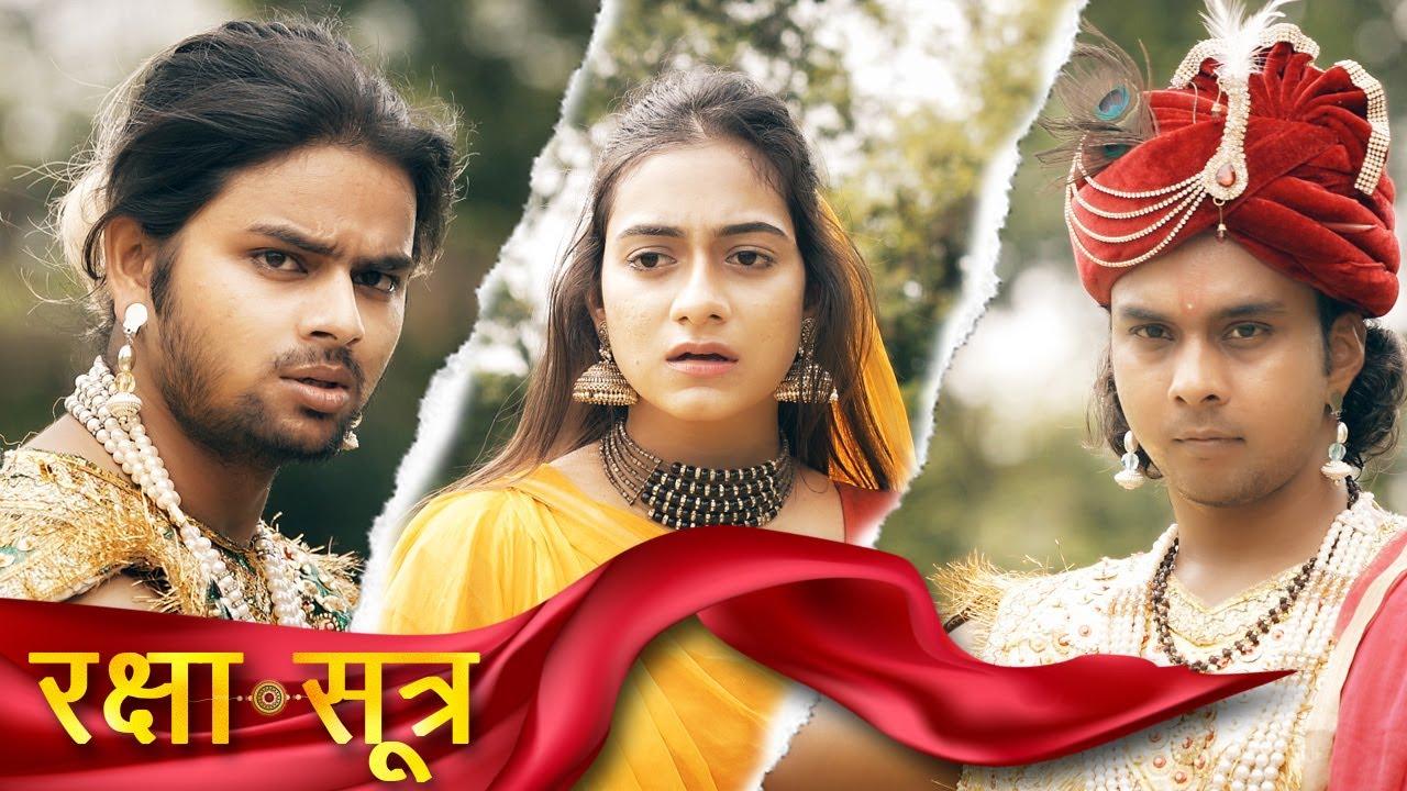 Raksha Sutra  - Short Film | Shri Krishna & Draupadi | Mahabharat Katha |  Raksha Bandhan