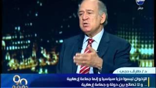 """د. طارق حجي : الإخوان ليسوا حزبًا سياسيًا ولم يكن مرسي رئيسا وإنما """" خيال مآتة """" لمكتب الارشاد"""