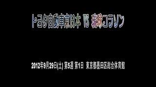 第37回日本ハンドボールリーグ トヨタ自動車東日本 VS 琉球コラソン