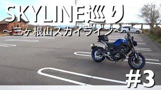 【ツーリング】2019ハシリ納め SKYLINE巡り #3 〜三ヶ根山スカイライン〜 【MT-09】
