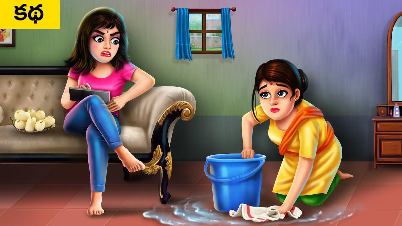 అహంకారపు అమ్మాయి - ARROGANT LADY STORY   Telugu Moral Stories   Telugu Kathalu Videos Maja Dreams TV