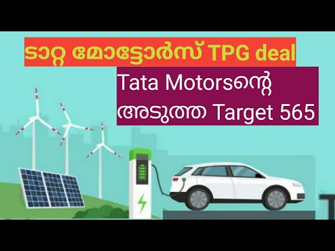 Tata Motorsന്റെ അടുത്ത Target 565/ Tata Motors TPG 7500 crore deal/ wealthy life malayalam