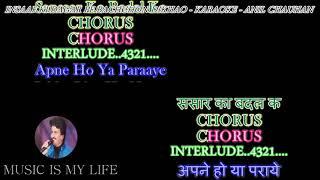 Insaaf Ki Dagar Pe - Karaoke With Lyrics Eng.& हिंदी For Ashish Rajvanshi