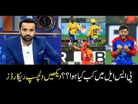 Pakistan Super League records since the first season HBLPSL KhelDeewanoKa