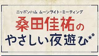 2019.01.26  ニッポンハム ムーンライト・ミーティング 桑田佳祐のやさしい夜遊び