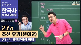 [음량 수정ver] 27-2 서민문화의 발달 / 27강…