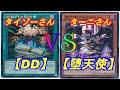 【遊戯王】フリーデュエル其の70「DD」vs「堕天使」【デュエル動画】