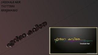 Download Hindi Video Songs - Ente Kavithe - Malayalam Kavithakal and Slokam