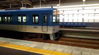 阪神5500系5515F大阪梅田行き普通 今津駅発車