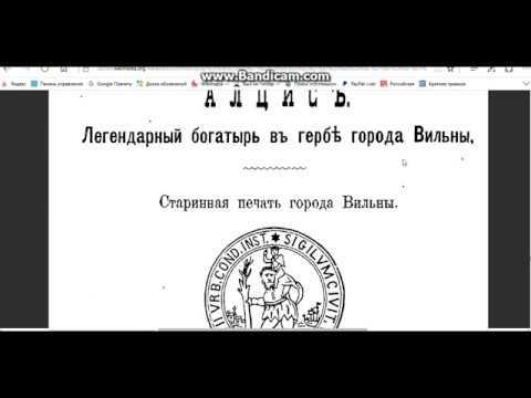 ЛИТОВСКО - ЯЗЫЧЕСКИЕ ОЧЕРКИ ( потоп..великаны..и др.воздушные чудеса )