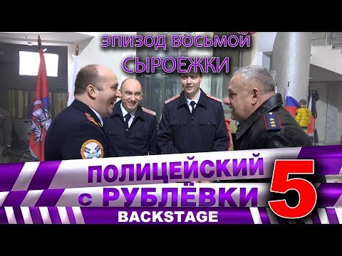 Полицейский с Рублёвки 5. Backstage 8.