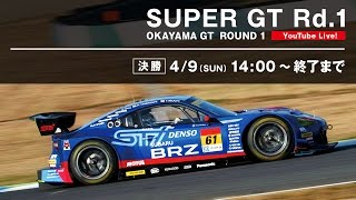 【LIVE】SUPER GT 2017 Rd.1 岡山・決勝 thumbnail