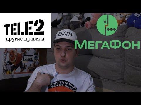Как начинаются номера теле2 в россии