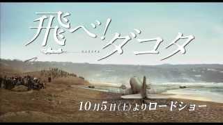 1946年に新潟県の佐渡島で起きた、イギリス軍要人機ダコタ不時着をベー...