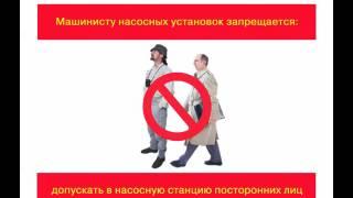 Машинист насосных установок предприятий нефтепродуктообеспечения(, 2016-05-11T14:23:42.000Z)