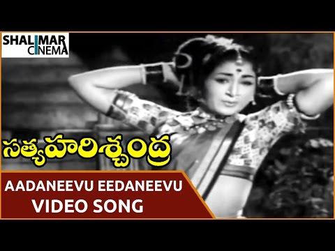 Satya Harishchandra Movie || Aadaneevu Eedaneevu Video Song || NTR, Varalakshmi || Shalimarcinema
