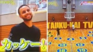 Stephen Curry Loses to Japanese Pro Basketball Player in Shooting Contest ??