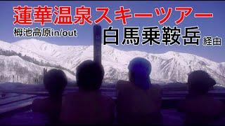 2016/3/26-27蓮華温泉スキーツアー(ショートバージョン)