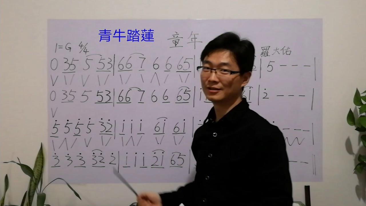 零基礎學簡譜,以羅大佑經典臺灣校園歌曲《童年》爲例,介紹切分音休止符的簡譜視唱 - YouTube
