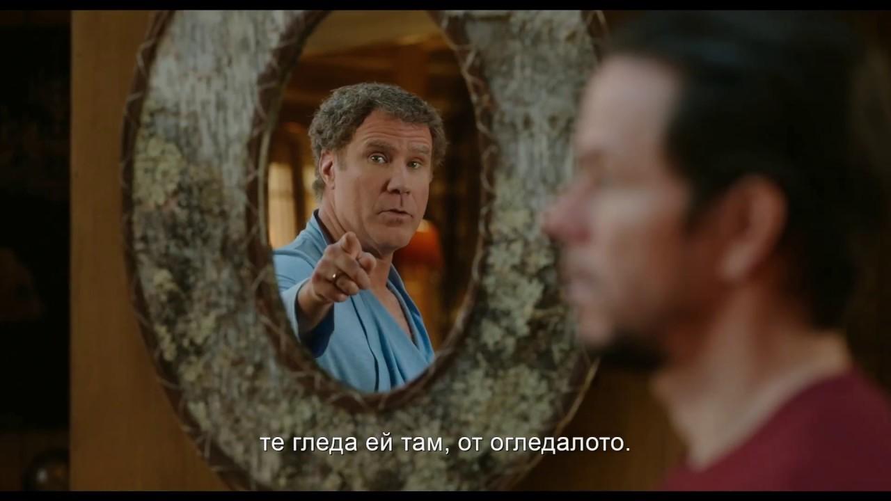 Баща в излишък 2 - трейлър с български субтитри