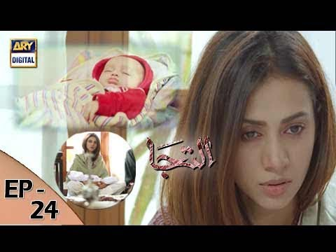 Iltija - Episode 24 - 23rd September 2017 - ARY Digital Drama