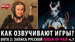 DOTA 2: Запись русской Queen of Pain(Играй в