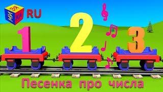 Учим цифры. Паровозик Чух-Чух и числа. Песенка для детей