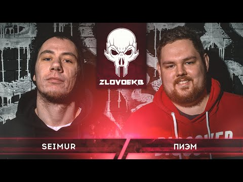 ZLOVO EKB: SEIMUR Vs ПИЭМ - SHOT BATTLE | TOMBSTONE