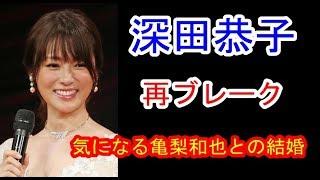 ゴシップ 芸能ニュース 0307 さんまのまんま 『深田恭子』 https://www....