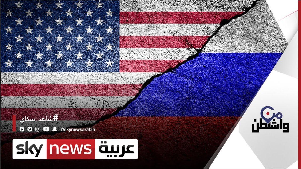 إدارة بايدن تُشهر ورقة العقوبات في وجه روسيا | #من_واشنطن  - نشر قبل 7 ساعة