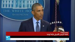 خطاب الرئيس الأمريكي باراك أوباما حول إطلاق النار الذي وقع في مدينة أورلاندو