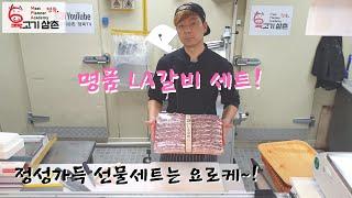 오늘은 소고기 - 정육 LA갈비 세트 만들기(선물용)