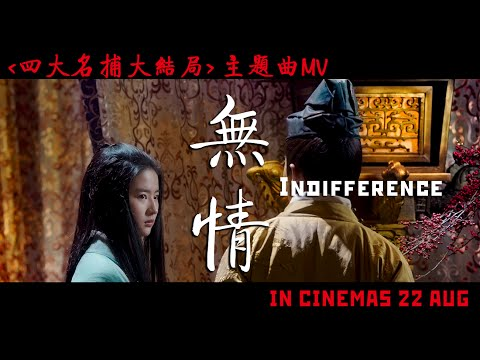 """THE FOUR 3 (22 Aug) - Official MV """"Indifference 無情"""" (English Captioned)"""