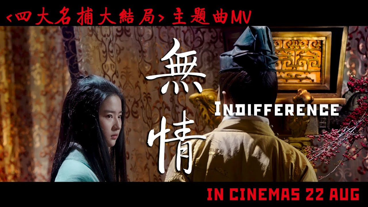 """Download THE FOUR 3 (22 Aug) - Official MV """"Indifference 無情"""" (English Captioned)"""