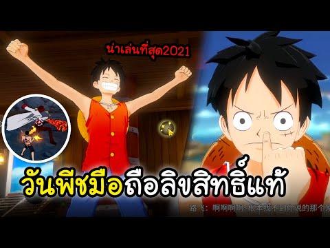 One Piece Fighting Path เกมมือถือวันพีชลิขสิทธิ์แท้ ที่มันส์ที่สุด2021
