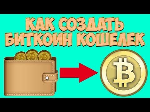Как зарегистрировать Bitcoin кошелёк / Инструкция для новичка