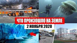 Катаклизмы за день 2 ноября 2020   месть природы,изменение климата,событие дня, в мире,боль земли