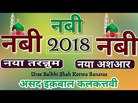 नया तरन्नुम नया अशआर~~~Nabi Nabi Nabi Asad Iqbal Kalkattavi Naat 2018~~~Urse Balkhi Shah Kotwa 2018.