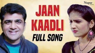 Jaan Kaadli Uttar Kumar, Sapna Chaudhary   Latest Haryanvi Songs Haryanavi 2019   Dhakad Chhora