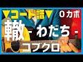 ■コード譜面■ 轍-Street stroke- / コブクロ kobukuro ギターコード
