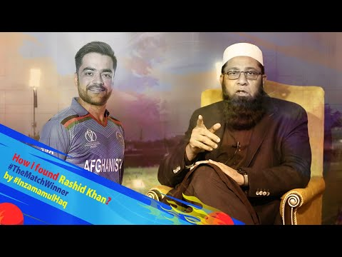How I Found Rashid Khan? #TheMatchWinner By #InzamamulHaq