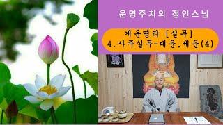 ▶운명 주치의 개운명리 총정리 사주실무4 대운, 세운(…