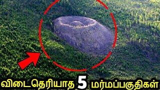 அறிவியலாளர்களாலும் விளக்கமுடியாத உலகின் 5 மர்மப்பகுதிகள் | 5 mysterious places science can't explain