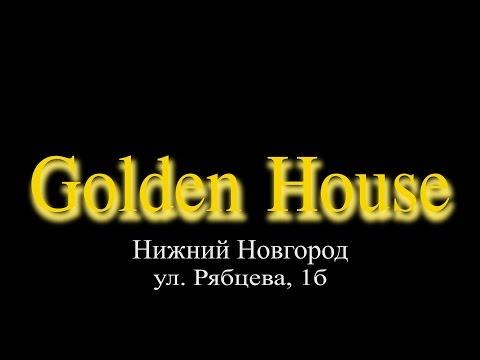 Ресторан Golden House Нижний Новгород