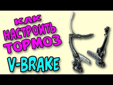 Как установить и настроить ободной тормоз ( V-brake \ вибрейк)