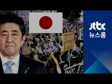 아베, 지지율 반토막·퇴진 시위·권력누수 현상 '3중고'