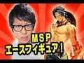 エースフィギュアキター!MSPシリーズ!ONE PIECE の動画、YouTube動画。