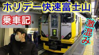 Download Video 【廃止】激混みのホリデー快速富士山 乗車記 MP3 3GP MP4