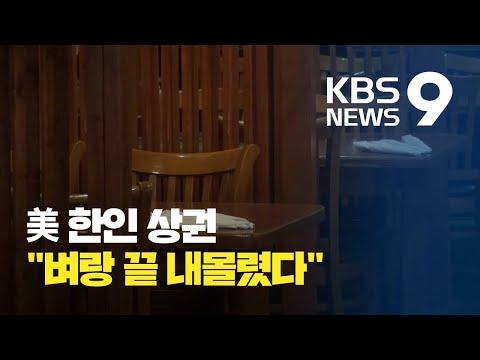 """미국 한인 상권 """"매출 90% 급감…벼랑 끝에 내몰렸다"""" / KBS뉴스(News)"""