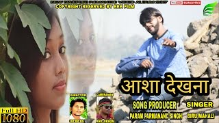 NEW NAGPURI ROMANTIC HD VIDEO ALBUM (AASHA DEKHNA) SINGER BIRU MAHALI ( FULL HD 1080p)